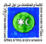 logo_world-congress-of-imams-rabbis-for-peace